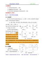 电子技术_赵玉玲_04电流源及多级放大电路和频响