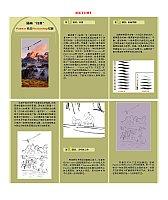 动漫角色造型设计_杨森_CG插画表现
