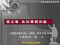 动漫角色造型设计_杨森_13、s三维基础角色设计—器物-软件环境3DMAX