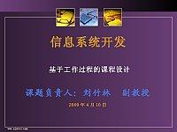 信息系统开发_刘竹林_信息系统开发课程设计