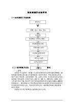 工程测量_刘文龙_地形测量作业指导书