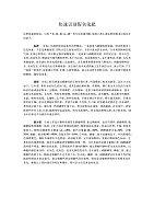 农化分析技术_雷恩春_快速识别假劣化肥