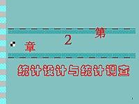 统计学基础_宋文光_第二章统计设计与统计调查