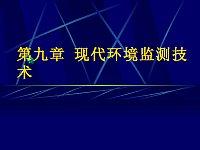 环境监测技术_史永纯_现代环境监测技术