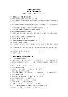 导游基础_王新英_第七章中国饮食文化