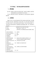 外贸单证操作_章安平_学习情境二制作商业发票和装箱单操作