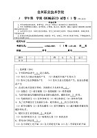 机械设计及应用_张国庆_第一组机械设计试卷2(含答案)