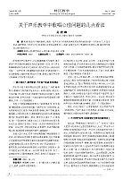歌曲演唱_姜华敏_关于声乐教学中歌唱心理问题的几点看法