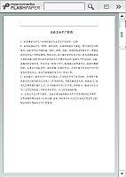 塑料模具制造浙江紫薇技术工商学院王怀奥-设计园职业图片