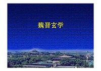 中国古代史_武汉大学_魏晋玄学