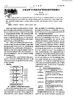 """化学教学论_王磊_大学本科""""化学教学论""""课程的教学策略探讨"""
