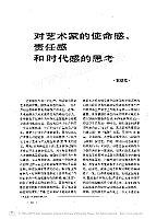 西方文艺理论史_杨慧林_对艺术家的使命感责任感和时代感的思考