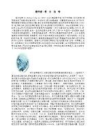 文科高等数学_周明儒_数学家--希尔伯特