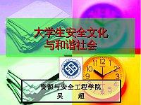 大学生安全文化_吴超_大学生安全文化与和谐社会