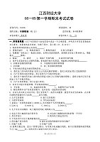 中国税制_王乔_试卷32