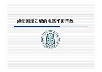 仪器分析_杨屹_pH法测定乙酸的电离常数