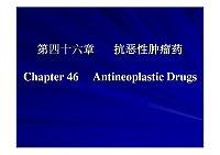 药理学_朱依谆_第四十六章抗恶性肿瘤药
