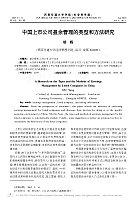 财务管理_肖作平_中国上市公司盈余管理的类型和方法研究