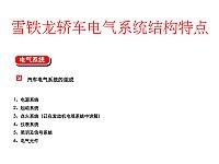 汽车维护_郭远辉_4.2雪铁龙轿车电气系统结构特点