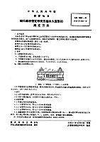 配合与塑混炼操作技术_翁国文_硫化橡胶恒定形变压缩永久变形的测定方法GB/T1683-1981