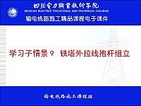 输电线路施工_汤晓青_学习子情境9