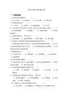 会计学原理模拟试题_武汉理工大学会计学原理考研真题资料含13年