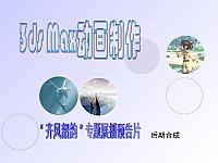三维动画设计与制作_高爱国_学习情境六特效动画制作任务5:影片剪辑