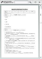 食品微生物检验技术_覃文_试卷六