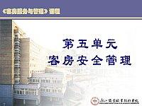 客房服务与管理_魏洁文_第五单元客房安全管理