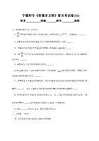 常微分方程_谢向东_宁德师专期末试卷(15)及答案