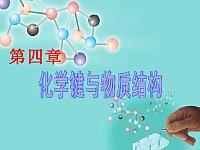 无机及分析化学_汤长青_第四章化学键与物质结构
