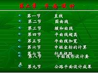 公路勘测设计_陈方晔_第二章平面设计(WEB)