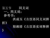 古代汉语_程明安_4.6介词的用法