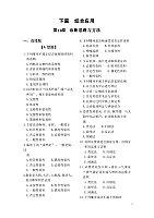 中医诊断学_顾红卫_第十章诊断思路与方法