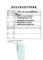 可编程控制器应用技术_汤晓华_教案04
