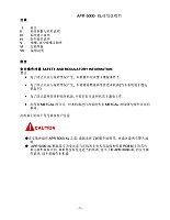 电子电路分析与实践_陶影_APR5000中文操作手册