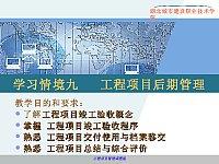 工程项目管理_贾莲英_情景九工程项目收尾阶段管理