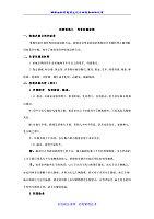 动物繁殖技术_邓灶福_技能训练八母畜妊娠诊断