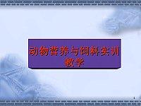 动物营养与饲料加工_刘政_实验课件