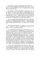 导游业务_俞彤_国内经典中文导游词97