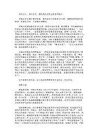 导游业务_俞彤_国内经典中文导游词191
