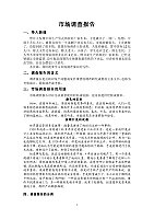 高职语文_郭长兴_市场调查报告