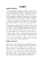 高职语文_郭长兴_书法教学
