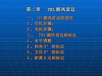 高空气象探测_马文婷_第二章701测风雷达