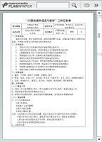 计算机硬件组装与维护_邓蓓_情境3-多媒体计算机组装与维护工作任务单