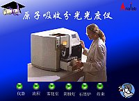 水环境监测_陈奇_原子吸收