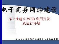 电子商务网站建设_刘亚琦_第2章建立Web应用开发及运行环境