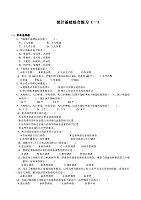 统计_石忠_强化训练7