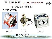 汽车电气设备构造与维修_纪光兰_1.1电源系统概述
