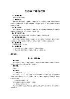 图形设计_吴晓玲_图形设计课程教案